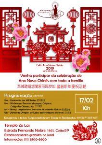 cartaz com a programação do ano novo chinês de 2019 no Templo Zu Lai
